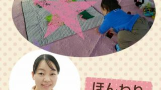 山﨑藍子先生のファーストサイン教室『ほんわり』