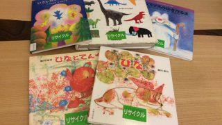 高根沢町図書館リサイクル市