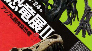 大恐竜展Ⅱ