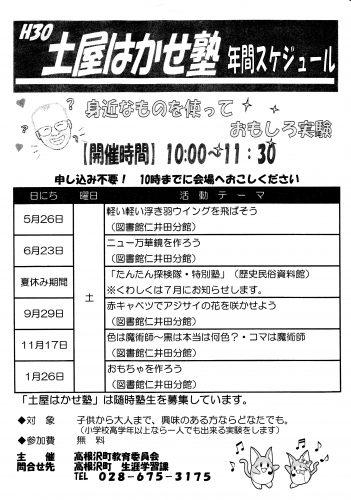 IMG_20180513_0004
