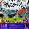 8月11日 たかねざわフェスティバル!!