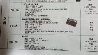 高根沢図書館イベント5月