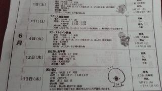 高根沢町図書館イベント6月