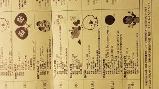 高根沢町図書館イベント10月