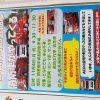 高根沢町図書館イベント11月