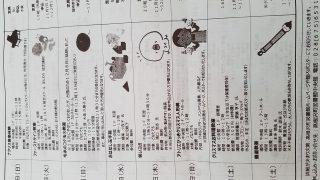 高根沢町図書館イベント12月