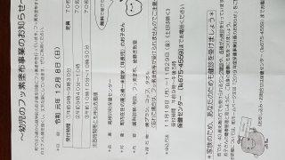 11月18日より申込~幼児のフッ素塗布事業