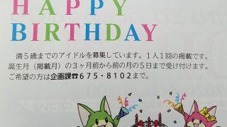 広報「たかねざわ」裏表紙HAPPY BIRTHDAYご存知ですか?!!